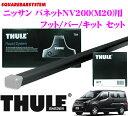 THULE スーリー ニッサン バネットNV200(M20)用 ルーフキャリア取付3点セット 【フット753&バー769&キット3085セット】