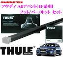THULE スーリー アウディ A6アバント(4F系)用 ルーフキャリア取付3点セット 【フット753&バー761&キット4001セット】