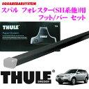 THULE スーリー スバル フォレスター(SH系/GF-SF5/SE5/SF5)用 ルーフキャリア取付2点セット 【フット757&バー761セット】