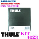 【本商品エントリーでポイント6倍!】THULE スーリー キット KIT4023 BMW X3(F25)用 753フット取付キット