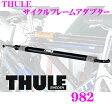 THULE 982 スーリー バイクフレームアダプター TH982