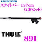 THULE★RAPIDSYSTEM 891スーリー スライドバーTH891 127cm(4.2kg/1本) 2本セット