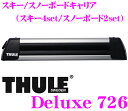 THULE Deluxe 726 スーリー デラックスTH726 スキー/スノーボードアタッチメント 【スキー4セットorスノーボード2セット】