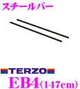TERZO EB4 テルッツオ EB4スチールバーセット 147cm 2本セット