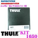 THULE スーリー キット KIT1650 ニッサン セレナ(C26系 2010〜)用 754フット取付キット