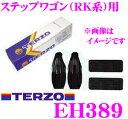TERZO テルッツオ EH389 ホンダ ステップワゴン用ベースキャリアホルダー 【H21.10〜(RK系) EF14BL/EF14BLX/EF14SL対応】