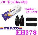TERZO テルッツオ EH378 ホンダ フリード/フリードスパイク用ベースキャリアホルダー 【H20.5〜(GB系) EF14BL/EF14BLX/EF14...