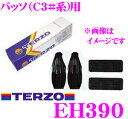 TERZO テルッツオ EH390 トヨタ パッソ用ベースキャリアホルダー 【H22.2〜(C3#系) EF14BL/EF14BLX/EF14SL対応】