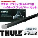 THULE スーリー スズキ エブリィ (DA64V ハイルーフ)用 ルーフキャリア取付2点セット 【フット952&バー769セット】