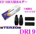 【本商品エントリーでポイント6倍!】TERZO テルッツオ DR19 スバル インプレッサ/フォレスター/レガシイ用ベースキャリアホルダー 【EF-DRX対応】