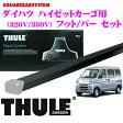 【只今エントリーでポイント5倍&クーポン!】THULE スーリー ダイハツ ハイゼットカーゴ (S320V/S330V ハイルーフ)用 ルーフキャリア取付2点セット 【フット952&バー769セット】