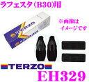 TERZO テルッツオ EH329 日産 ラフェスタ用ベースキャリアホルダー 【H16.12〜(B30) EF14BL/EF14BLX/EF14SL対応】