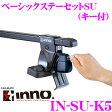 カーメイト INNO IN-SU-K5 ルーフオンタイプベーシックステーセット (システムキャリアフット/ブラック/キー付き)