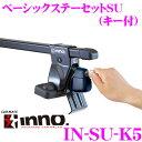 カーメイト INNO イノー IN-SU-K5 ルーフオンタイプベーシックステーセット (システムキャリアフット/ブラック/キー付き)
