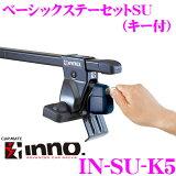 カーメイト★INNO IN-SU-K5 ルーフオンタイプベーシックステーセット(システムキャリアフット/ブラック/キー付き)