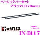 カーメイト INNO イノー IN-B117 ベーシックバーセット1170mm 【2本セット エンドキャップ4個付属】