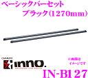 カーメイト INNO イノー IN-B127 ベーシックバーセット1270mm 【2本セット エンドキャップ4個付属】