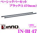 カーメイト INNO イノー IN-B147 ベーシックバーセット1470mm 【2本セット エンドキャップ4個付属】
