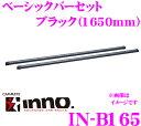 カーメイト INNO イノー IN-B165 ベーシックバーセット1650mm 【2本セット エンドキャップ4個付属】