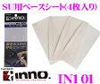 カーメイト INNO IN101 ルーフキャリア用キズ防止用保護シート(ベースシート) 4枚入り
