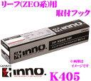 カーメイト INNO K405 日産 リーフ用 ベーシックキャリア取付フック 【IN-SU-K5/XS200対応】