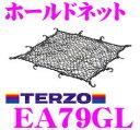 TERZO テルッツオ EA79GL ルーフラック用ホールドネット 【ルーフラックだけでなくラゲッジスペースにも使用可能!】 【120cmx110cm】
