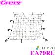 【只今エントリーでポイント5倍&クーポン!】TERZO テルッツオ EA79RL ルーフラック用スパイダーネット 【110cmx110cm】