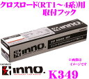 カーメイト INNO K349 ホンダ クロスロード(RT1〜4系)用ベーシックキャリア取付フック