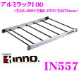 カーメイト INNO IN557アルミラック100 【荷物の積載を追求したシンプルなルーフラック!!】 【全長1,090×全幅1,070×全高70mm】