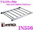 カーメイト INNO IN556 アルミラック80 【荷物の積載を追求したシンプルなルーフラック!!】 【全長1,090×全幅830×全高70mm】
