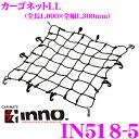 カーメイト INNO IN518-5 カーゴネットLL