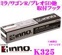 カーメイト INNO イノー K325 ミラ(L275S/L285S系)/ミラココア(L675S/L685S系)/ワゴンR(MH23S系)/プレオ(L275F/L285F系)/AZワゴン(MJ23S系)用 ベーシックキャリア取付フック INSUT IN-SU-K5 XS201 XS250対応