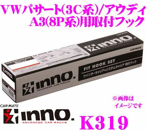 カーメイト INNO イノー K319 VW パサート(3C系)/アウディ A3(8P系)用 ベーシックキャリア取付フック INSUT IN-SU-K5 XS201 XS250対応