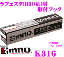 カーメイト INNO イノー K316 日産 ラフェスタ(B30系)用 ベーシックキャリア取付フック INSUT IN-SU-K5 XS201 XS250対応