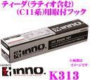 カーメイト INNO イノー K313 日産 ティーダ/ティーダラティオ(C11系)用 ベーシックキャリア取付フック INSUT IN-SU-K5 XS201 XS250対応