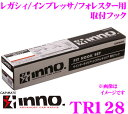 カーメイト INNO イノー TR128 スバル インプレッサ(H19.6〜) フォレスター(H19.12〜) レガシィツーリングワゴン(H21.5〜)用 ベーシックキャリアTR取付フック 【IN-XP対応】