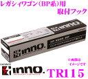 カーメイト INNO イノー TR115 スバル レガシィツーリングワゴン(H15.5〜H21.5)用 ベーシックキャリアTR取付フック 【IN-XP対応】