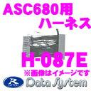データシステム H-087E エアサスコントローラーASC680用ハーネス 【UCF31セルシオマイナー後】