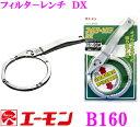 エーモン工業 B160 フィルタ-レンチ DX 【オイルエレメントの取り付け・取り外しに】