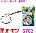 エーモン工業 G702 フィルターレンチ 小径用 【オイルエレメントの取り付け・取り外しに】