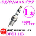 NGK イリジウムMAXプラグ DF6H-11B スパークプラグ 1本入り 【高性能と長寿命を両立したロングライフプラグ!!】