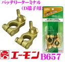 エーモン工業 B657 自動車用バッテリーターミナルD端子用...