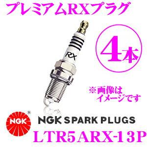 NGK プレミアムRXプラグ LTR5ARX-13P スパークプラグ 4本入り 【NGK史上最強のプラグ!】