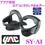 YAC★ヤック SY-A1 アクア専用エアコンドリンクホルダー【トヨタ アクア(NHP10)専用】