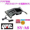YAC ヤック SY-A6 アクア専用フロントコンソール電源BOX 【トヨタ アクア(10系)専用】