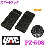 YAC★ヤック PZ-508 スマートフック 2個入り