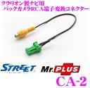STREET Mr.PLUS CA-2 クラリオン製ナビ用 ...