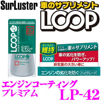 Surluster★ Surluster LOOP LP-42 Engine Coating Premium