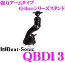 Beat-Sonic ビートソニック QBD13 Q-Ban Kit 超強力吸盤スタンド 【重量物も固定できる強力アームタイプ】