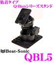 Beat-Sonic ビートソニック QBL5 Q-Ban Kit 超強力粘着スタンド